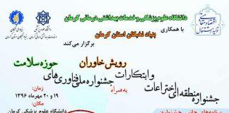 جشنواره منطقه ای خاوران